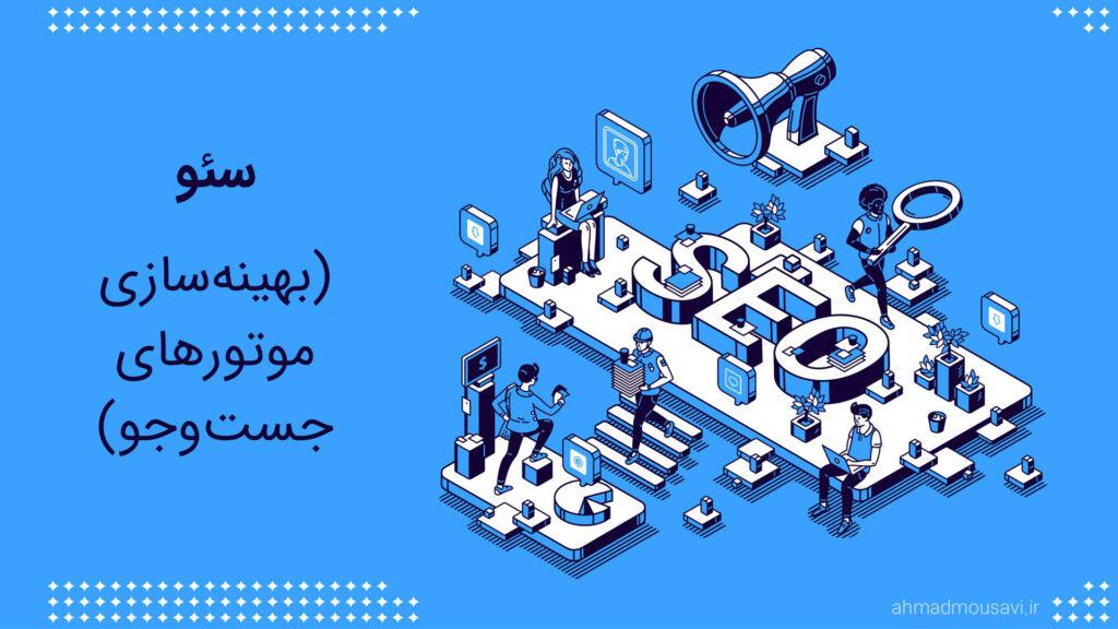 سئو - بهینه سازی موتورهای جست و جو