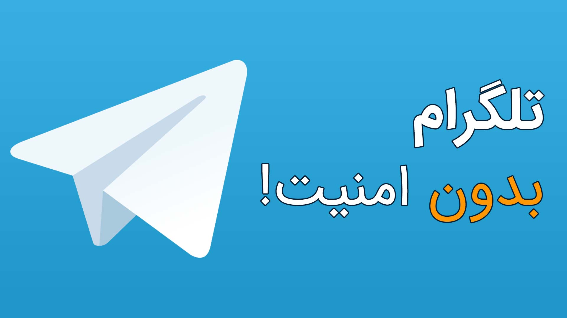 Photo of تلگرام بدون امنیت!