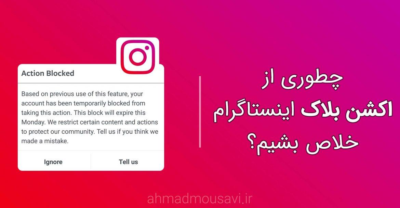 اکشن بلاک اینستاگرام - سید احمد موسوی
