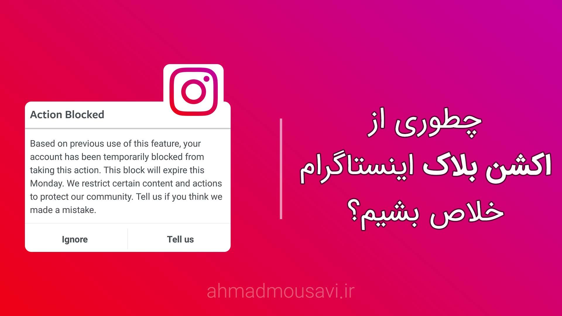 Photo of مشکل اکشن بلاک اینستاگرام حل شد!