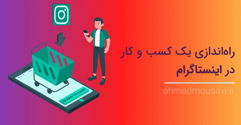 راه اندازی فروشگاه اینستاگرامی - سید احمد موسوی